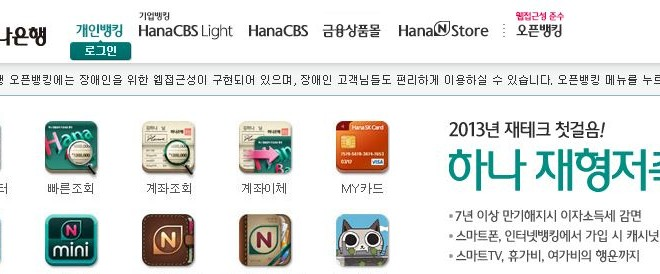 Hana Bank of Korea Breached by @DigitalBoysUG